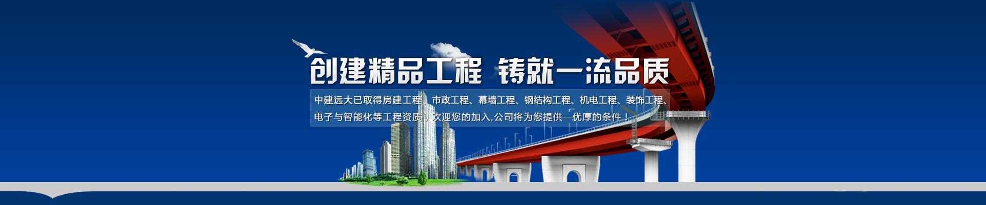 中建远大(北京)建设工程有限公司