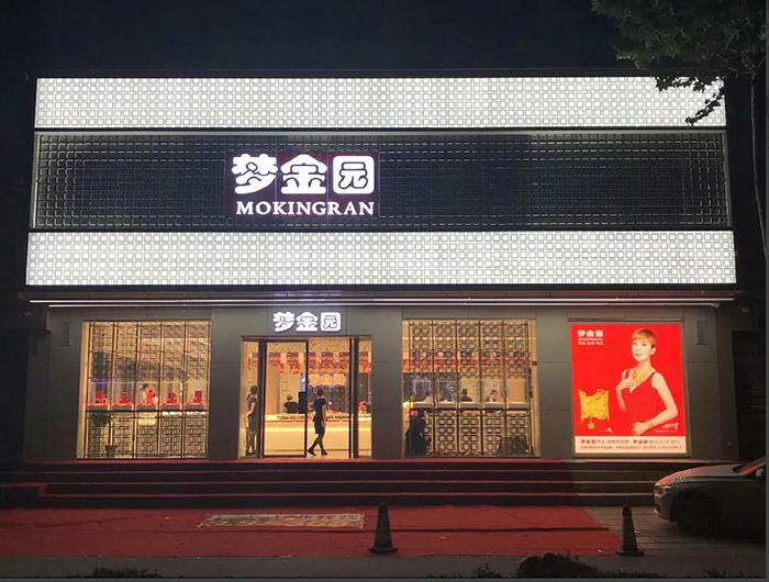 郑州梦金园