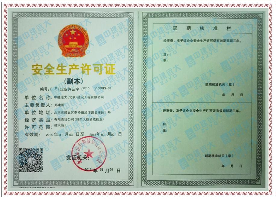 建筑安全生产许可证
