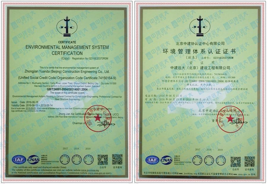 环境工程企业认证